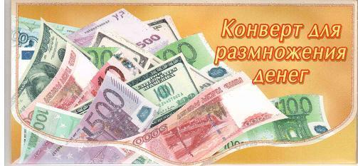 Поздравление в конверт с деньгами на день рождения